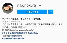 ナンチク公式アカウント@nikunokuraをフォロー