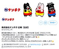 ナンチク公式アカウント@nanchiku_PRをフォロー